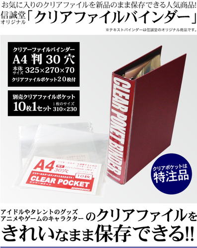 clear_file_binder_a4_001.png